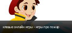 клевые онлайн игры - игры про пожар