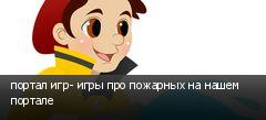 портал игр- игры про пожарных на нашем портале