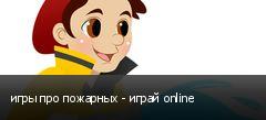 игры про пожарных - играй online