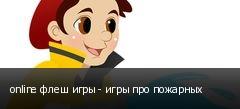 online флеш игры - игры про пожарных