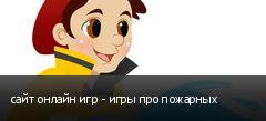 сайт онлайн игр - игры про пожарных
