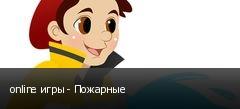 online игры - Пожарные