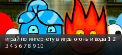 играй по интернету в игры огонь и вода 1 2 3 4 5 6 7 8 9 10