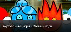 виртуальные игры - Огонь и вода