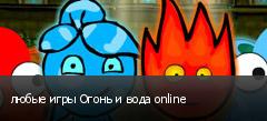 любые игры Огонь и вода online