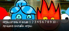 игры огонь и вода 1 2 3 4 5 6 7 8 9 10 - лучшие онлайн игры