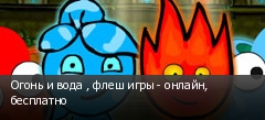 Огонь и вода , флеш игры - онлайн, бесплатно