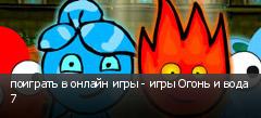 поиграть в онлайн игры - игры Огонь и вода 7