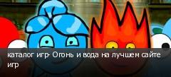 каталог игр- Огонь и вода на лучшем сайте игр