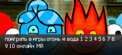 поиграть в игры огонь и вода 1 2 3 4 5 6 7 8 9 10 онлайн MR