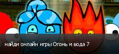 найди онлайн игры Огонь и вода 7