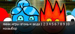мини игры огонь и вода 1 2 3 4 5 6 7 8 9 10 на выбор