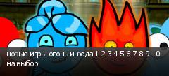 новые игры огонь и вода 1 2 3 4 5 6 7 8 9 10 на выбор