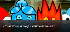 игры Огонь и вода - сайт онлайн игр