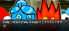 у нас - игры огонь и вода 1 2 3 4 5 6 7 8 9 10