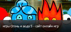 игры Огонь и вода 5 - сайт онлайн игр