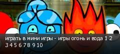 играть в мини игры - игры огонь и вода 1 2 3 4 5 6 7 8 9 10