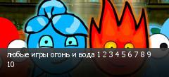 любые игры огонь и вода 1 2 3 4 5 6 7 8 9 10