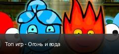 Топ игр - Огонь и вода