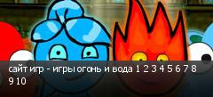 сайт игр - игры огонь и вода 1 2 3 4 5 6 7 8 9 10