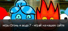 игры Огонь и вода 7 - играй на нашем сайте