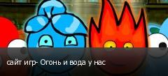 сайт игр- Огонь и вода у нас