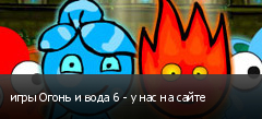 игры Огонь и вода 6 - у нас на сайте