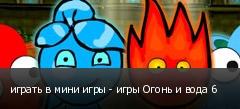 играть в мини игры - игры Огонь и вода 6