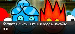бесплатные игры Огонь и вода 6 на сайте игр
