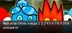 flash игры огонь и вода 1 2 3 4 5 6 7 8 9 10 в интернете