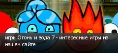 игры Огонь и вода 7 - интересные игры на нашем сайте