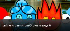 online игры - игры Огонь и вода 6