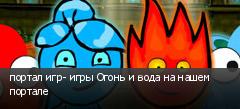 портал игр- игры Огонь и вода на нашем портале