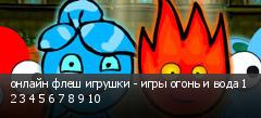 онлайн флеш игрушки - игры огонь и вода 1 2 3 4 5 6 7 8 9 10