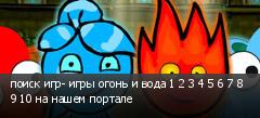 поиск игр- игры огонь и вода 1 2 3 4 5 6 7 8 9 10 на нашем портале