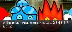 online игры - игры огонь и вода 1 2 3 4 5 6 7 8 9 10
