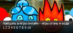 поиграть в игры онлайн - игры огонь и вода 1 2 3 4 5 6 7 8 9 10