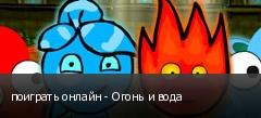 поиграть онлайн - Огонь и вода