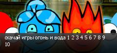 скачай игры огонь и вода 1 2 3 4 5 6 7 8 9 10