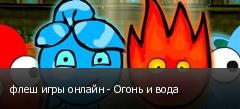 флеш игры онлайн - Огонь и вода