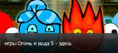 игры Огонь и вода 5 - здесь
