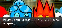 все игры огонь и вода 1 2 3 4 5 6 7 8 9 10 по интернету