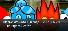 клевые игры огонь и вода 1 2 3 4 5 6 7 8 9 10 на игровом сайте