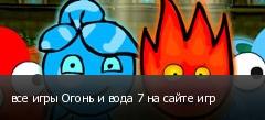 все игры Огонь и вода 7 на сайте игр