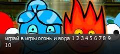 играй в игры огонь и вода 1 2 3 4 5 6 7 8 9 10