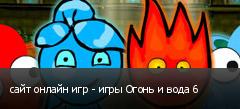 сайт онлайн игр - игры Огонь и вода 6