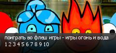поиграть во флеш игры - игры огонь и вода 1 2 3 4 5 6 7 8 9 10