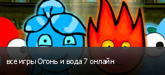 все игры Огонь и вода 7 онлайн