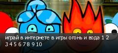 играй в интернете в игры огонь и вода 1 2 3 4 5 6 7 8 9 10