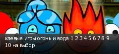 клевые игры огонь и вода 1 2 3 4 5 6 7 8 9 10 на выбор